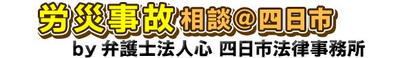 労働災害相談@四日市